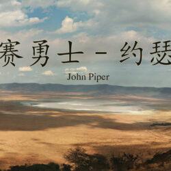 Joseph – Massajkrigaren (John Piper)